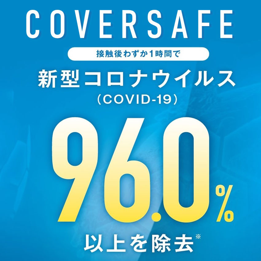 coversafe00
